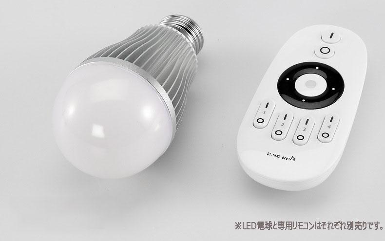 リモコン式LED電球